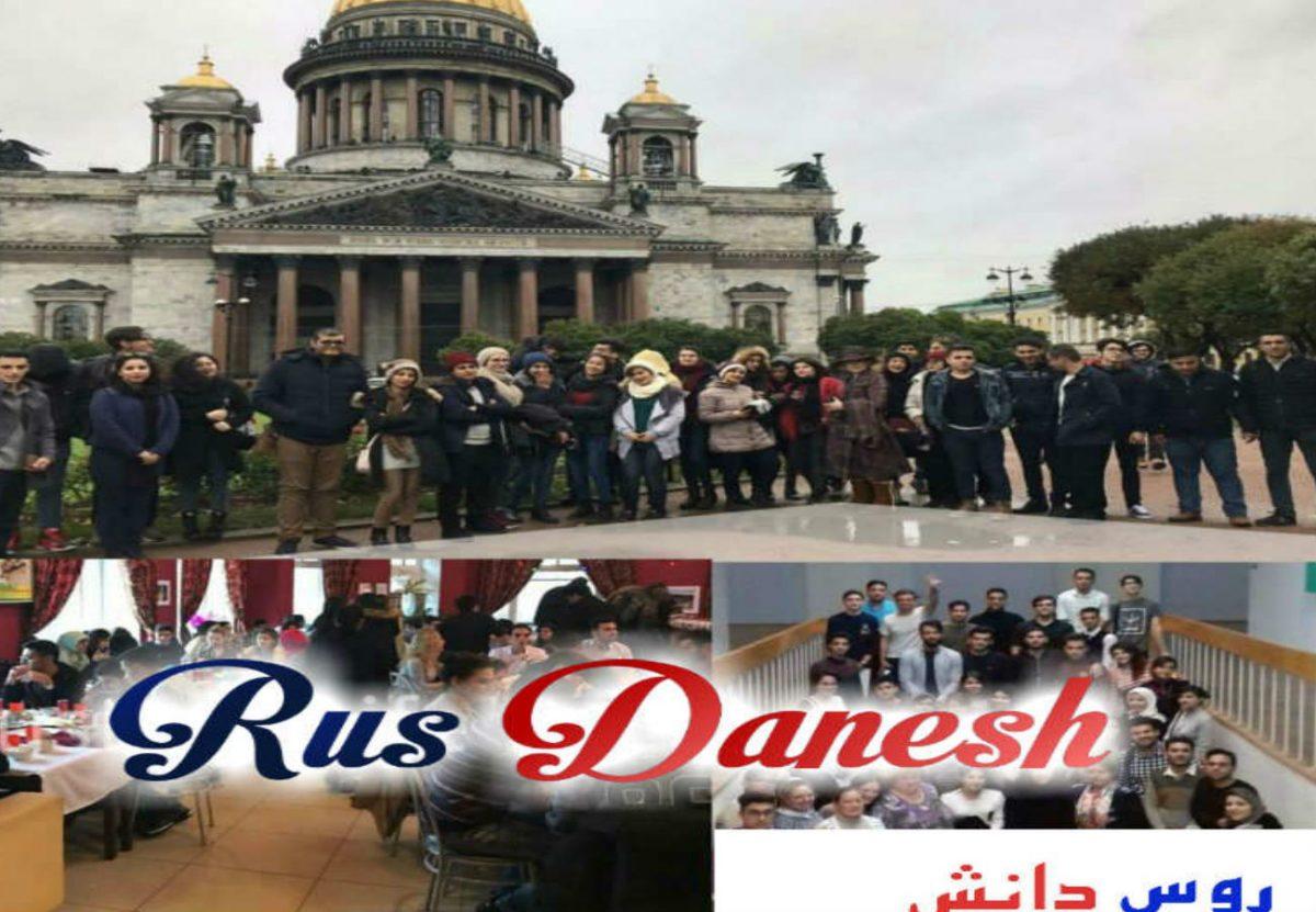 اعزام دانشجو به روسیه