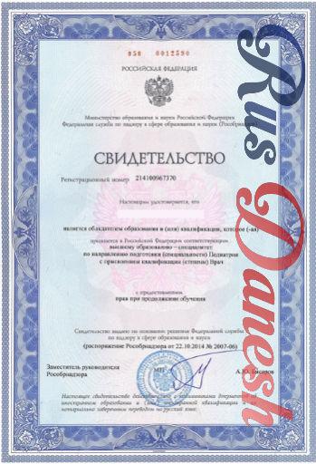 دیپلم آبی روسیه
