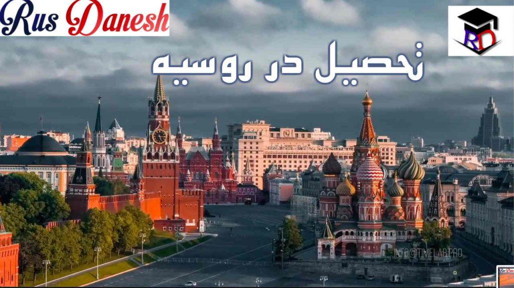 تحصیل در روسیه روس دانش