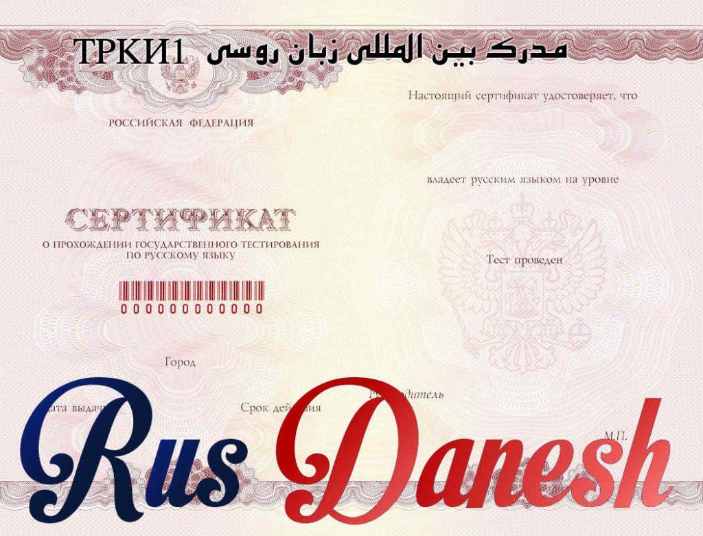 مدرک بین المللی زبان روسی