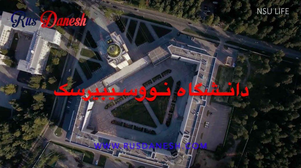 دانشگاه نووسیبیرسک