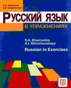 دانشگاه پیراگف مسکو. زبان روسی
